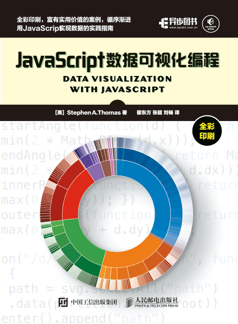image of Data Visualization with JavaScript in Chinese